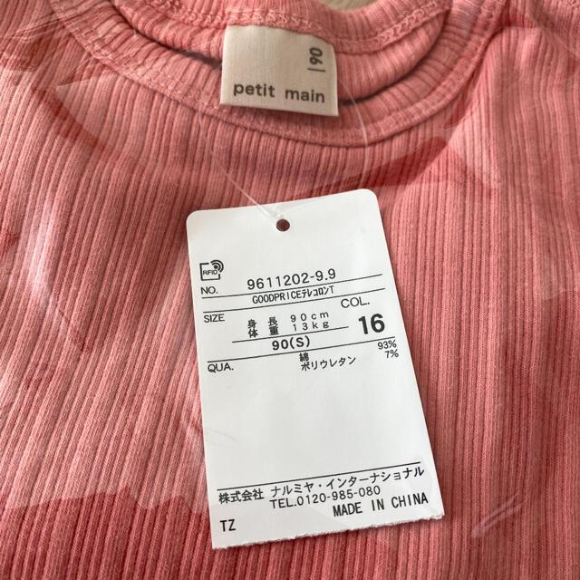 petit main(プティマイン)の【新品】プティマイン テレコロンT キッズ/ベビー/マタニティのキッズ服女の子用(90cm~)(Tシャツ/カットソー)の商品写真