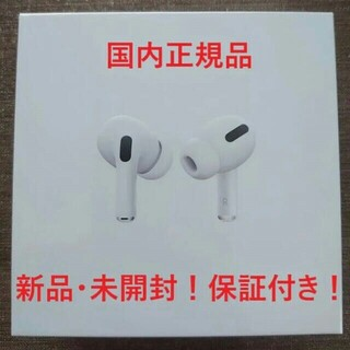 Apple - 本日限定値下げ 未開封 iPhone AirPods Pro エアポッズ プロ