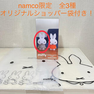 タイトー(TAITO)の全3種オリジナル袋付き!ミッフィー キラキラルームライト ブルーナグレー(キャラクターグッズ)