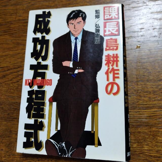 講談社 - 課長島耕作の成功方程式の通販 by 良き出会いを ...