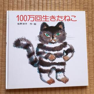 100万回生きたねこ 美品(絵本/児童書)