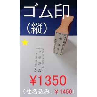 1350円☆住所印(縦型)☆はんこ☆ゴム印☆オーダーメイド☆プロフ必読(はんこ)