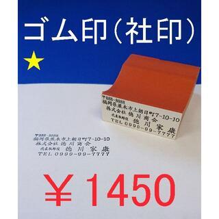 1450円☆会社・企業印☆はんこ☆ゴム印☆オーダーメイド☆プロフ必読(はんこ)