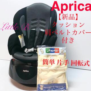 Aprica - アップリカ*新品クッション&ベルトカバー付*回転式チャイルドシート*黒