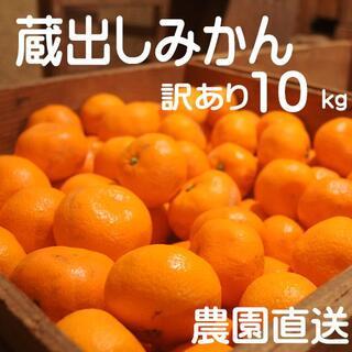 みかん10kg訳あり品(しもつ産蔵出しみかん)☆和歌山県から農園直送!(フルーツ)