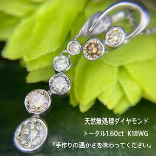 天然 無処理 ダイヤモンド ネックレス 計1.60ct K18WG