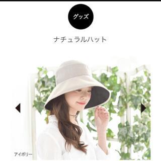 サンバリア100 ナチュラルハット 美品 完全遮光 帽子 UV対策