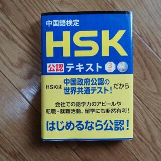 中国語検定HSK公認テキスト3級