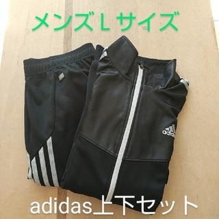 adidas - アディダス上下セット黒 メンズLサイズ 黒ジャージ