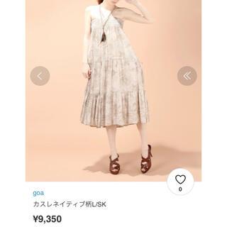 ゴア(goa)のgoa かすれネイティブ柄2wayロングスカート☆美品(ロングスカート)