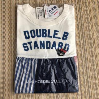 DOUBLE.B - ミキハウス  ダブルビー  半袖Tシャツ【新品未使用】