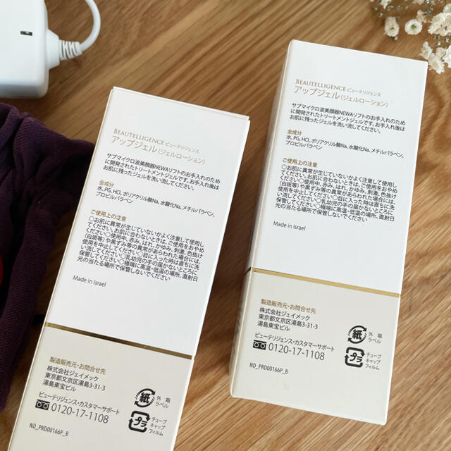 NEWAリフト 未開封アップジェル3本付き スマホ/家電/カメラの美容/健康(フェイスケア/美顔器)の商品写真