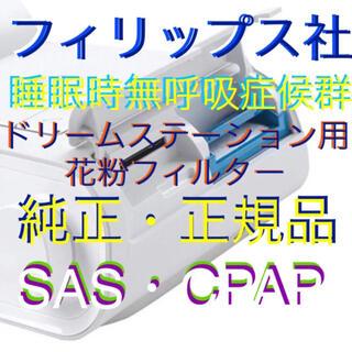 フィリップス(PHILIPS)のSAS CPAP ドリームステーション用花粉フィルター1127905x1R10P(日用品/生活雑貨)