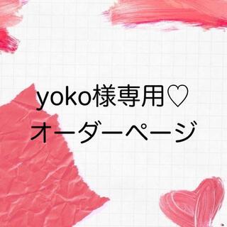 yoko様専用♡オーダーページ(バッグ)