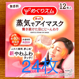 花王 - 花王 めぐりズム 蒸気でホットアイマスク 24枚 無香料