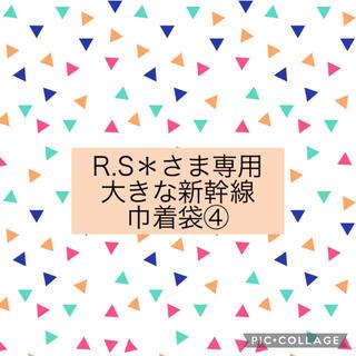 R.S*さま専用(大きな新幹線 巾着袋④)(外出用品)