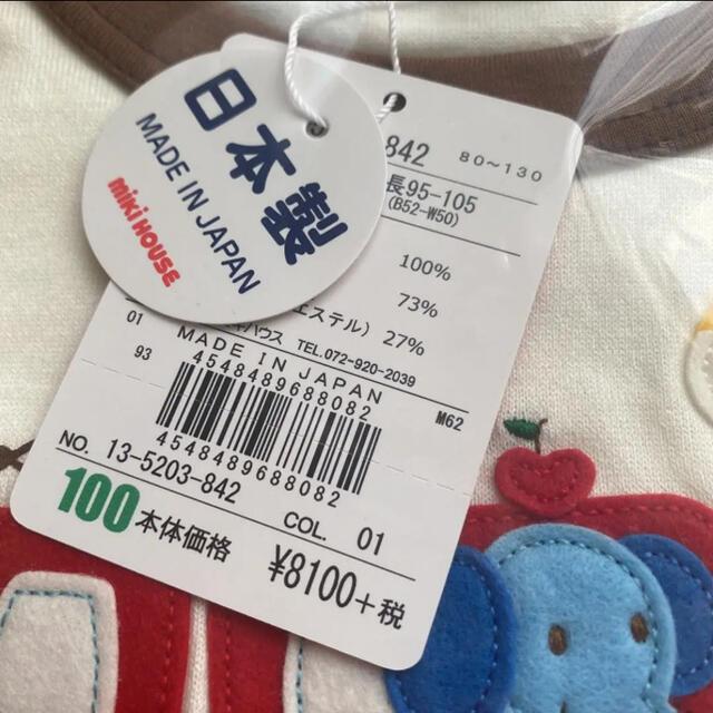 mikihouse(ミキハウス)の【ミキハウス】豪華 ロンT キッズ/ベビー/マタニティのキッズ服男の子用(90cm~)(Tシャツ/カットソー)の商品写真