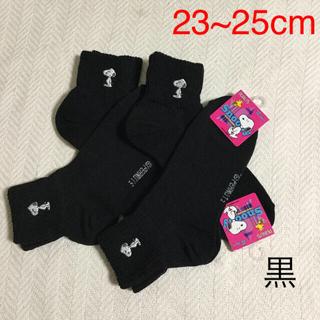 SNOOPY - 新品 スヌーピー 23〜25cm 黒靴下 ワンポイントスクールソックス