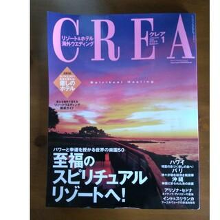 CREA クレア 至福のスピリチュアルリゾートへ! 海外旅行 一人旅(地図/旅行ガイド)