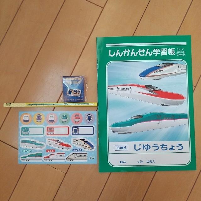JR 新幹線グッズ インテリア/住まい/日用品の文房具(ノート/メモ帳/ふせん)の商品写真