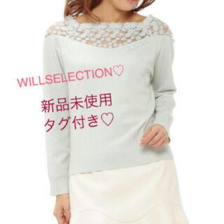 WILLSELECTION - 【新品】WILLSELECTION ♡レース♡ニット♡花柄