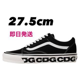 COMME des GARCONS - 【新品】CDG x VANS OLD SKOOL コムデギャルソン 27.5cm