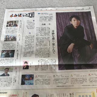高橋一生 よみほっとTV 読売新聞(印刷物)