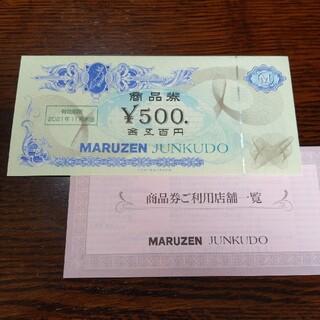 丸善ジュンク堂 商品券 500円分(ショッピング)