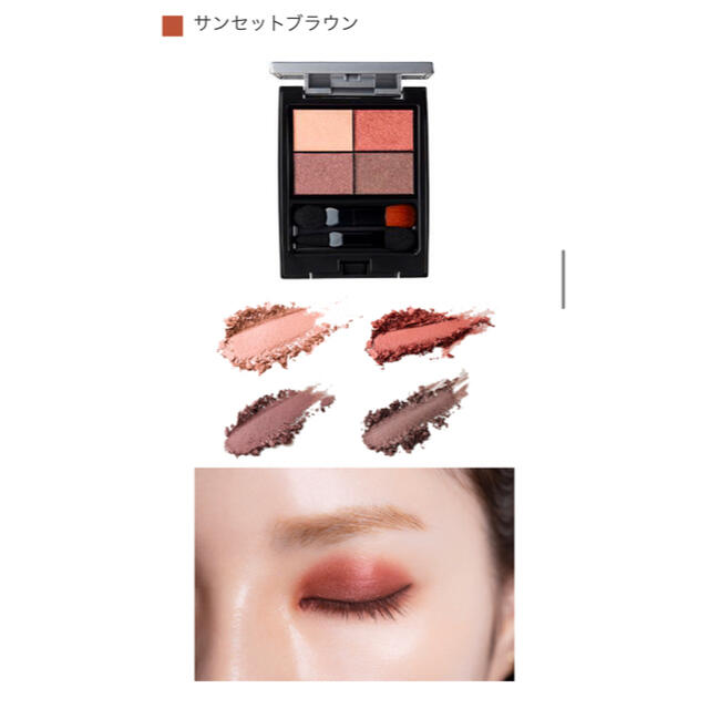 ETVOS(エトヴォス)の&be アイシャドウ サンセットブラウン コスメ/美容のベースメイク/化粧品(アイシャドウ)の商品写真