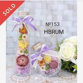 №153 ハーバリウム ピンクパープル set HBRUM(ドライフラワー)