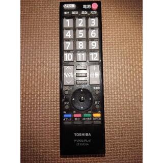 トウシバ(東芝)の東芝テレビリモコンct90320a(その他)