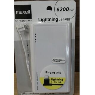 マクセル(maxell)のマクセル 大容量モバイル充電バッテリー(バッテリー/充電器)