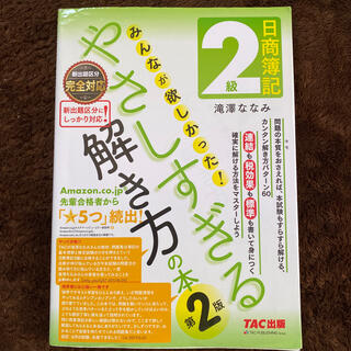 TAC出版 - TAC出版◆日商簿記2級みんなが欲しかった!やさしすぎる解き方の本 第2版