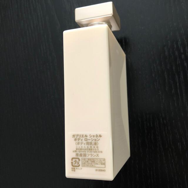 CHANEL(シャネル)の【美品】ガブリエル シャネル ボディローション ボディクリーム コスメ/美容のボディケア(ボディローション/ミルク)の商品写真