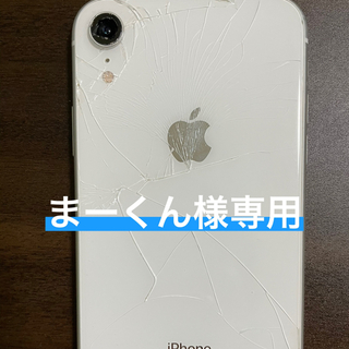 iPhone - iPhone XR White 128 GB (まーくん様専用)