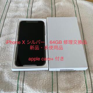 Apple - Apple iPhone X 64GB シルバー 修理交換品 simフリー