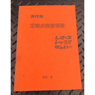 スバル - スバル レオーネ レックス サンバー 定期点検要領書 1980
