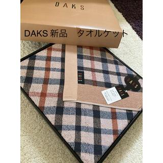 ダックス(DAKS)のDAKS 新品 タオルケット(タオル/バス用品)