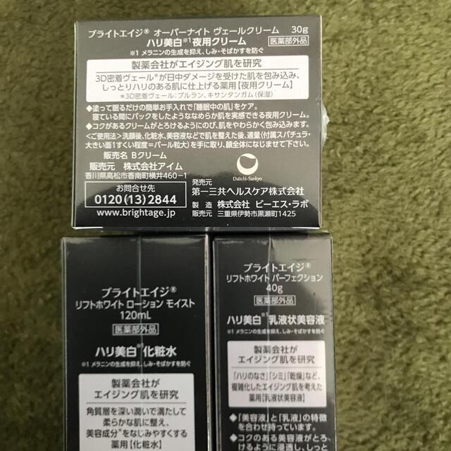 ブライトエイジ3点セット コスメ/美容のスキンケア/基礎化粧品(化粧水/ローション)の商品写真