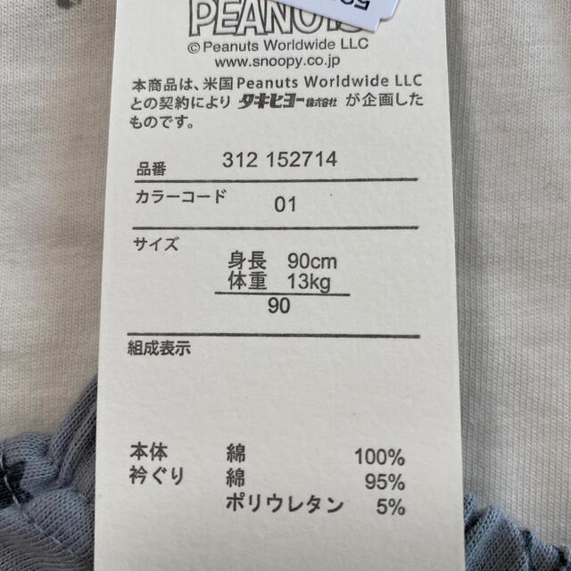 しまむら(シマムラ)のしまむら スヌーピー パジャマ キッズ/ベビー/マタニティのキッズ服男の子用(90cm~)(パジャマ)の商品写真