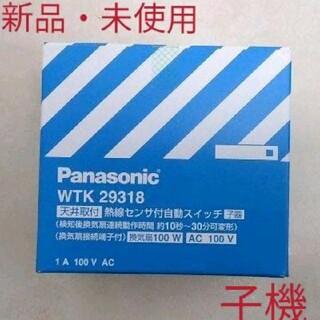 Panasonic - Panasonic【熱線センサ付自動スイッチ(子機)】WTK29318