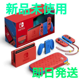 Nintendo Switch - 新品 任天堂Switch本体マリオレッド×ブルーセット
