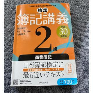 検定簿記講義2級商業簿記