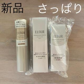 エリクシール(ELIXIR)の新品資生堂エリクシールホワイトさっぱり3点セット美白化粧水乳液T1ブースター(化粧水/ローション)