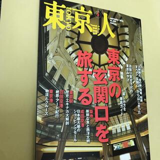 東京人 2013年 09月号(生活/健康)