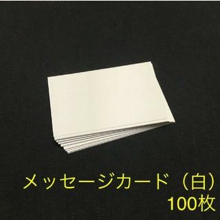 メッセージカード(白)100枚 名刺サイズ(カード/レター/ラッピング)