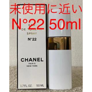 CHANEL - 【未使用に近い】CHANEL no22 シャネル 22番 50ml