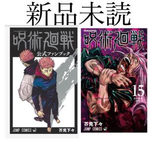 集英社 - 呪術廻戦 15巻  公式ファンブック