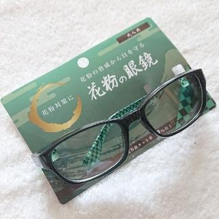 「鬼滅の刃」風   花粉の眼鏡  花粉対策めがね(サングラス/メガネ)