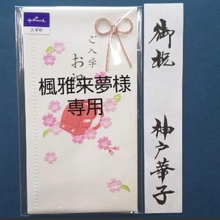 御祝い袋  御祝儀袋  ご入学祝 女の子用  【新品】代筆付(その他)